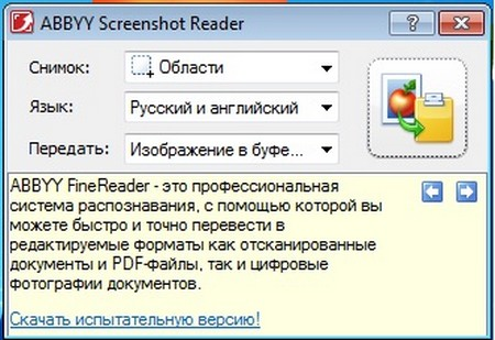 ABBYY Screenshot Reader 9.0.0.1051 2011