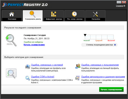 PerfectRegistry 2.0.0.1822 MultiLang