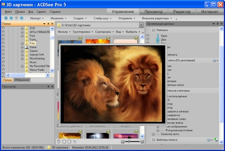 ACDSee Photo Manager 14.3.168